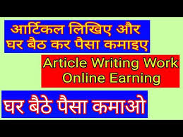online earning article writing work online typing jobs  online earning article writing work online typing jobs online money jobs