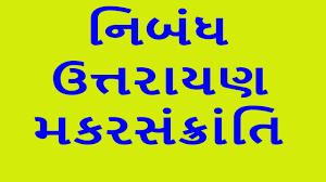 gujarati essay on uttarayan gujarati essay on makar sankranti  gujarati essay on uttarayan gujarati essay on makar sankranti