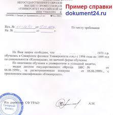 Консульская легализация документов апостиль нотариальный перевод Легализация справка из ВУЗа или апостиль