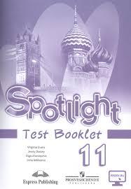 Английский язык spotlight test booklet Контрольные задания  Английский язык spotlight test booklet Контрольные задания 11 класс Базовый уровень