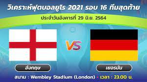 วิเคราะห์บอล ยูโร2020 | ทีเด็ดบอลวันนี้ EP.191 อังกฤษ VS เยอรมัน 29 มิ.ย.64