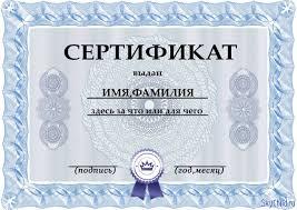 Дипломы грамоты благодарности Страница  Сертификат для учителя в psd