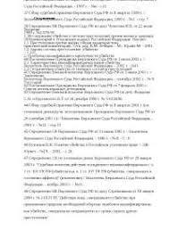 Гражданско правовая ответственность за вред причиненный  Уголовная ответственность за посягательство на жизнь человека диплом 2010 по теории государства и права скачать бесплатно