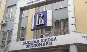 Минобрнауки закрыло диссертационный совет по экономике в Высшей  Специальностью данного диссертационного совета были экономика и управление народным хозяйством