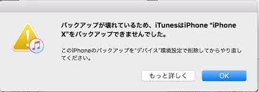 Iphone バックアップ エラー