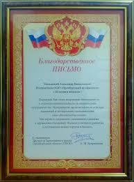 Дипломы и благодарственные письма компании Оренбургский Профметалл