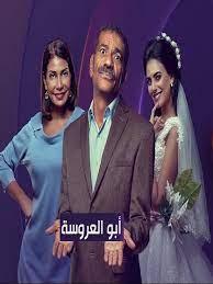 مسلسل ابو العروسة الحلقة 1 الاولى HD - لاروزا تي في