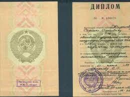Купить диплом в Барнауле с доставкой цена ВЫСШЕЕ ОБРАЗОВАНИЕ Диплом СССР Диплом СССР