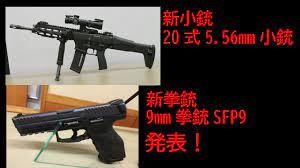 自衛隊 新 拳銃