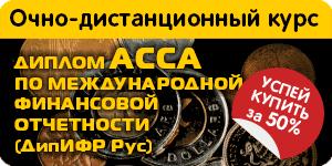 Объявляем скидку % на курс по МСФО Диплом АССА по  Объявляем скидку 50 % на курс по МСФО Диплом АССА по международной финансовой отчетности