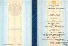 Репетитор Агаев Рамис Арифович страховое право арбитражный процесс  Диплом Военного университета 1997 г