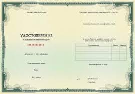 Программа повышения квалификации Бухгалтерская отчетность и  По окончании обучения выдается диплом о повышении квалификации ЧОУ ДПО НИЭМ установленного образца