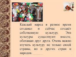 Традиции народов россии реферат документ найден Традиции народов россии реферат