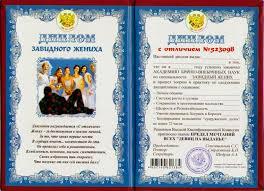 Диплом Завидного Жениха купить подарок за рублей Подарков Много Диплом Завидного Жениха превью Подарков Много