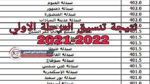 تنسيق الثانوية العامة المرحلة الاولي 2021-2022 | نتيجة تنسيق المرحلة الاولي الثانوية  العامة 2021 للقبول والالتحاق في الكليات المصرية العلمي و الادبي جميع  المحافظات