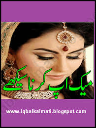 makeup tips in urdu pdf