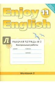 Книга Английский язык enjoy english класс Рабочая тетрадь  Английский язык enjoy english 11 класс Рабочая тетрадь № 2 Контрольные работы