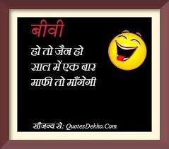 jain saying funny hindi whatsapp and