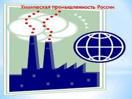Урок географии на тему Химическая промышленность России й класс Назад