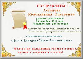 ИЯИ РАН новости коротко  Астапов К О успешная защита кандидатской диссертации