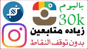 موقع جديد رشق متابعين انستجرام 100% حيقيقي