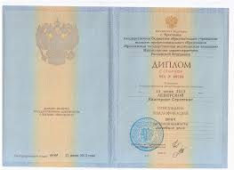 Диплом с отличием об окончании медицинской академии ЯГМА