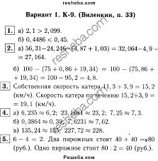 ГДЗ по математике для класса А С Чесноков контрольная работа   контрольная работа Виленкин К 9 В1 ГДЗ решебник №1 по математике 5 класс дидактические материалы А