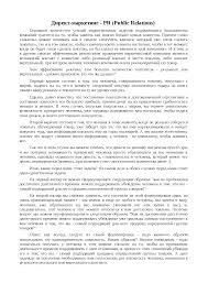 Директ маркетинг pr public relations реферат по масс медиа и  Скачать документ