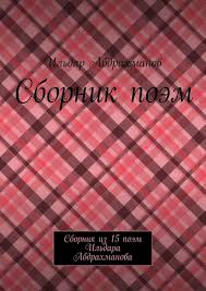 <b>Ильдар Абдрахманов</b>, Сборник <b>поэм</b>. Сборник из 15 <b>поэм</b> ...