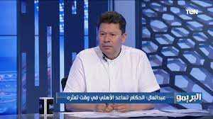 """تويتر \ TeN TV على تويتر: """"رضا عبد العال: الأهلي ميستحقش الفوز على  الانتاج.. والحكام بتساعده وقت تعثره #البريمو - #TeNTV @farouk_nano  https://t.co/WPdSz4Anaw"""""""