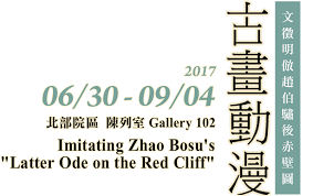 imitating zhao bosu s latter ode on the red cliff period 2018 6