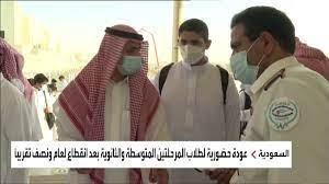 """صور آسرة من السعودية.. للشفق الأحمر أعلى جبل """"شدا"""""""
