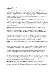 tamil essays in tamil language r k narayan essays websin tk
