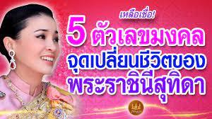 เหลือเชื่อ! 5 ตัวเลขมงคล จุดเปลี่ยนชีวิตของ พระราชินีสุทิดา 💜 - YouTube