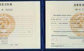 Дипломы аттестаты купить москва avia interclub spb ru  не только ради знаний хотя они важны но и ради коммуникации человека с окружающими людьми и миром Аттестат после школы выдается для того