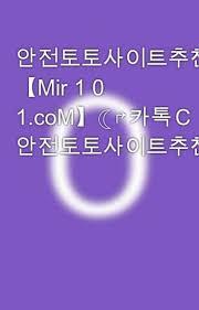 안전토토사이트추천 【Mir 1 0 1.coM】☾↱카톡Come99↰☽ 안전토토사이트추천 - One Fool - Wattpad