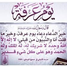 """عبد المحسن النعيم on Twitter: """"#يوم_عرفة ٍ تُفتحُ أبوابُ السماء ويجابُ فيه  الدعاء قال ﷺ ((خَيْرُ الدُّعَاءِ دُعَاءُ يَوْمِ عَرَفَةَ وَخَيْرُ مَا  قُلْتُ أَنَا وَالنَّبِيُّونَ مِنْ قَبْلِي لَا إِلَهَ إِلَّا اللَّهُ وَحْدَهُ"""