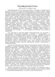 Реферат на тему Философия религии И Канта docsity Банк Рефератов Реферат на тему Философия религии И Канта