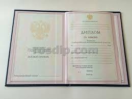 Стоимость диплома Диплом СПО 1997 2003 гг