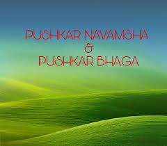 Navamsa Chart Krs Pushkar Navamsa Pushkar Bhaga Thevedichoroscope Com