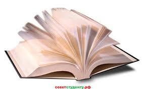 Объект и предмет курсовой работы объект и предмет курсовой работы книги
