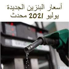 أسعار البنزين الجديدة يوليو 2021 محدث بتوقعات صادمة للجمهور من إعلان أرامكو  و ارتفاع العقود الآجلة للنفط - خبر صح