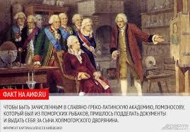 интересных фактов из жизни Михаила Ломоносова Всё что нужно  Поддельный дворянин