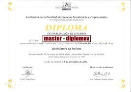 купить диплом с занесением в реестр купить испанский диплом  Диплом государственного образца