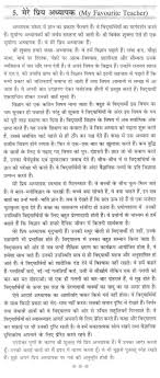 essay on my favorite teacher in hindi language