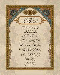 ayat kursi ayatul kursi with arabic