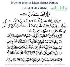 How To Pray Salatul Hajat Namaz Prayer For Need Complete Guide