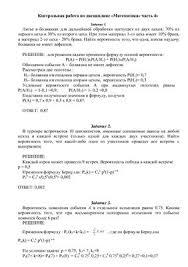 Контрольная работа по теории вероятностей doc Все для студента Контрольная работа по теории вероятностей