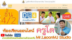 DLTV LIVE(สด)EP.1 DLTV4 ประถมศึกษาปีที่ 4(15 พ.ค. 63 ช่วงเช้า) - YouTube