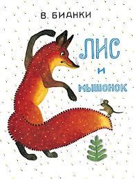 Лис и <b>мышонок</b> Издательство Мелик-Пашаев 10181630 в ...